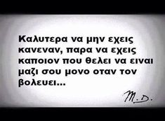Greek Quotes, True Words, Poems, Best Friends, Life Quotes, Mindfulness, Cards Against Humanity, Facts, Sayings