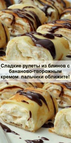 Yummy Food, Tasty, Breakfast Pancakes, Russian Recipes, Deserts, Dessert Recipes, Food And Drink, Low Carb, Cooking