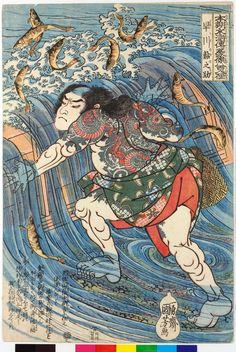 Hayakawa Ayunosuke making a fish trap on the Ayukawa River.  Hayakawa Ayunosuke 早川鮎之助 / Honcho Suikoden goyu happyakunin no hitori 本朝水滸傳豪傑八百人一個 (One of the Eight Hundred Heroes of the Water Margin of Japan)  Kuniyoshi