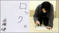 men's FUDGEのたけさん♬ の画像|佐藤健ほりっく☆*・゚always with Takeru☆*・゚