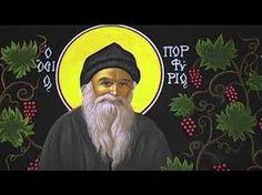 Θα λες συνεχώς Κύριε Ιησού Χριστέ ελέησον με. Θαύμα Αγίου Πορφυρίου. (Βίντεο) - YouTube