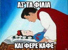 😂 Funny Status Quotes, Funny Greek Quotes, Greek Memes, Funny Statuses, Funny Memes, Funny Cute, Hilarious, Dark Jokes, Funny Cartoons