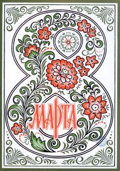 Открытка с 8 марта: орнамент с цифрой 8 и цветами