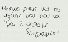 Greek Quotes, Song Lyrics, Love Quotes, How Are You Feeling, Songs, Feelings, My Love, Sadness, Handwriting