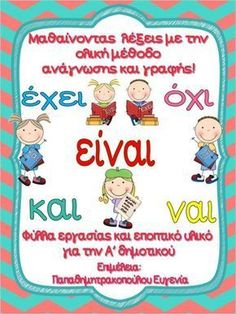 Alphabet Activities, Educational Activities, Greek Writing, Learn Greek, Greek Language, Second Language, Grammar Book, Greek Alphabet, School Levels