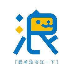 跟著浪浪汪一下 logo