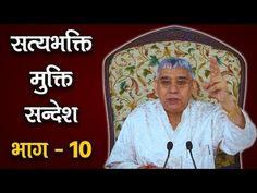 Sat Bhakti Mukti Sandesh Episode - 10 (सत भक्ति मुक्ति संदेश Episode - 10) | SA NEWS - YouTube