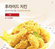 후라이드치킨 http://www.gangjung.com/menu/menu_list03.asp