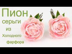 Пион серьги урок по лепке цветов из холодного фарфора « Керамическая флористика. Цветы из холодного фарфора. Уроки и мастер-классы