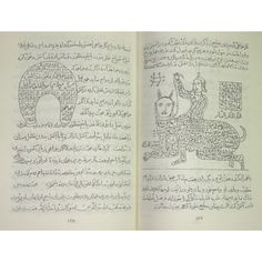 Iran TEMTEM-e HENDI Pictorial Book on Talisman, Charm & Mysterious Sciences in Persian ( Farsi ). --- Instructions on what to do to put Demons & Genie ( Jinni ) under your control & info about how to make Brass Plates to avoid Black Magic & use White Magic. 240 Pages in A5 Sizes.