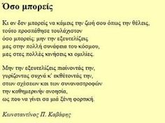 one of my favourite poems. Unique Words, Simple Words, Beautiful Words, Big Words, Greek Words, Poem Quotes, Poems, Literature Books, Sweet Soul