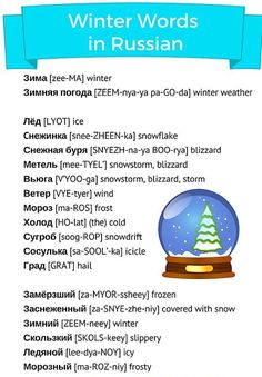 Winter Words in Russian Russian Language Lessons, Russian Lessons, Russian Language Learning, Language Study, Foreign Language, Learn Russian Alphabet, Winter Words, How To Speak Russian, World Thinking Day