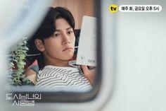 Kim Ji Won, Kim Min Seok, City Aesthetic, Ji Chang Wook, Real Love, Asian Boys, Young People, Korean Drama, Be Still