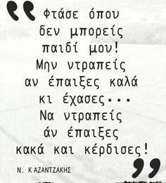 Παίζουμε μαζί: Νίκος Καζαντζάκης -Οι αθάνατες φράσεις του μεγάλου Έλληνα συγγραφέα Advice Quotes, Poem Quotes, Wisdom Quotes, Words Quotes, Wise Words, Motivational Quotes, Life Quotes, Inspirational Quotes, Sayings