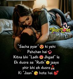 All type shayaries Lines from soul Romantic & Love Cutest lines Quote thought Feelings of life & Love Stories . Night Love Quotes, Great Love Quotes, Love Picture Quotes, Cute Love Stories, Love Husband Quotes, Love Quotes With Images, Cute Couple Quotes, Qoutes About Love, True Love Quotes