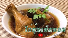 YouTube Thai Cooking, Chicken, Meat, Food, Youtube, Eten, Meals, Cubs, Kai