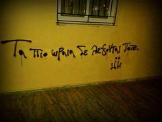 Τα πιο ωραία.- the best things are always left unsaid