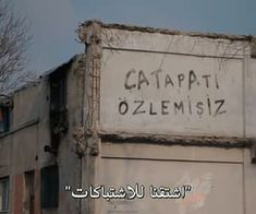 104 images about الحفرة | Çukur on We Heart It | See more about الحفرة, çukur and 2x15 Love Smile Quotes, Song Words, Appreciation Quotes, Weird Words, Simple Outfits, Murals, Find Image, We Heart It, Aesthetics