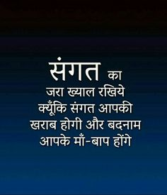 Hindi Quotes Images, Hindi Words, Hindi Quotes On Life, Life Truth Quotes, Dad Quotes, Family Quotes, Positive Thoughts Quotes, Deep Thoughts, Positive Vibes
