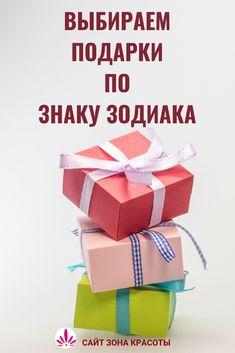 Подарки на Новый Год по знаку Зодиака #подарок #новыйгод #зонакрасоты Gift Wrapping, Christmas, Gifts, Inspiration, Gift Wrapping Paper, Xmas, Biblical Inspiration, Presents, Wrapping Gifts