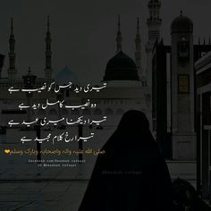 Quran Quotes, Islamic Quotes, Hadees Mubarak, Al Masjid An Nabawi, Sufi Poetry, Madina, Girly Quotes, Islamic Pictures, Prophet Muhammad
