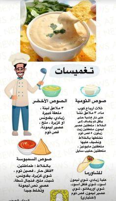 Yummy Snacks, Yummy Food, Cookout Food, Snap Food, Food Garnishes, Food Snapchat, Food Decoration, Arabic Food, Creative Food