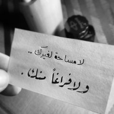 Study Quotes, Book Quotes, Words Quotes, Sayings, Arabic Tattoo Quotes, Funny Arabic Quotes, Romantic Words, Romantic Love Quotes, Besties Quotes