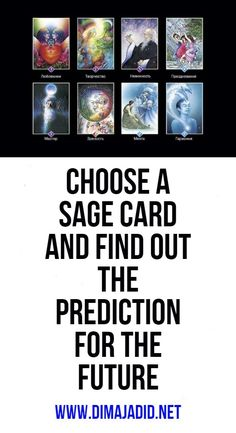 Choose a sage card and find out the prediction for the future - Psychic Abilities Test, Psychic Mediums, Need Love, Feeling Loved, Sage, How To Get, Relationship, Feelings, Cards