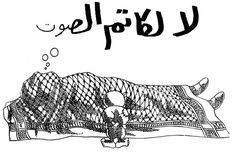 توونز ماك: بورتريه بالعربي Arabic Calligraphy, Arabic Calligraphy Art