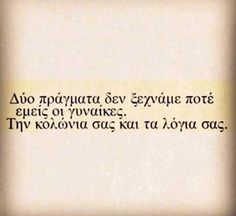 Greek Quotes, Tattoo Quotes, Love You, Math Equations, Te Amo, Je T'aime, I Love You, Inspiration Tattoos, Quote Tattoos