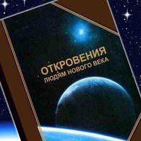 www.otkroveniya.ru Откровения людям Нового века Самая Важная Книга  Она поменяет всё на Земле