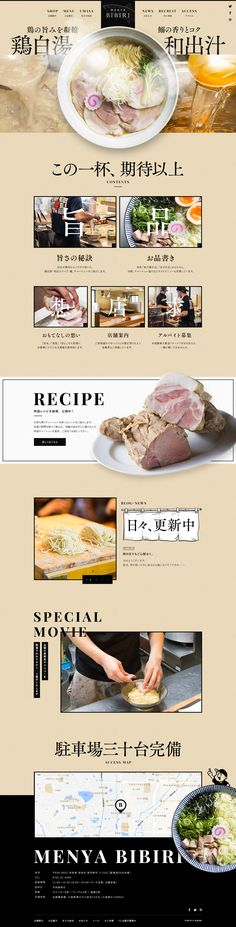 MENYA BIBIRI #Webデザイン #ラーメン Food Web Design, Menu Design, Site Design, Banner Design, Layout Design, Food Banner, Sale Banner, Layout Template, Interface Design
