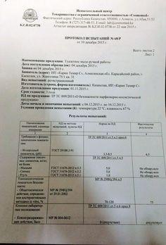 Results of laboratory examination : Highest quality & Hypoallergenic الحمد لله Ph=6,5  Arsenic=0 Lead=0 Mercury=0  Irritant effect on the skin=0 sensitizing effect=0