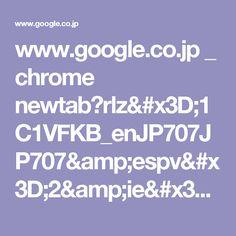 www.google.co.jp _ chrome newtab?rlz=1C1VFKB_enJP707JP707&espv=2&ie=UTF-8