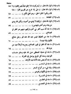 ١٥٤- كتاب التوحيد - الفهرس