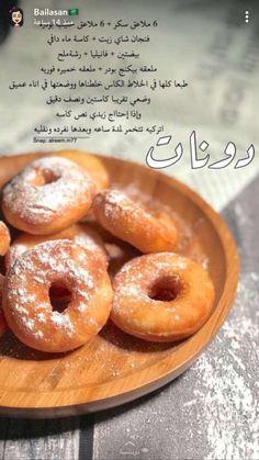 دونات - My WordPress Website Köstliche Desserts, Sweets Recipes, Cooking Cake, Cooking Recipes, Arabian Food, Cookout Food, Pub Food, Food Garnishes, Desert Recipes