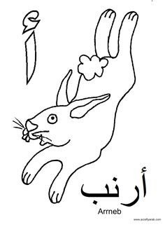 A Crafty Arab: Arabic Alphabet coloring pages.Alif is for Arrnab Arabic Alphabet Letters, Arabic Alphabet For Kids, Alphabet Crafts, Tracing Letters, Islamic Alphabet, Apple Coloring Pages, Colouring Pages, Coloring Pages For Kids, Coloring Books