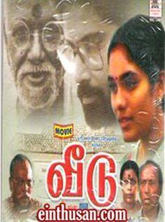 Veedu Tamil Movie Online - Archana and Bhanuchander. Directed by Balu Mahendra. Music by Illaiyaraaja. 1988 [U]