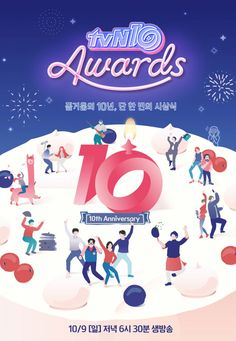 """Explore the culture of Korea : hosts awards tvN, a cable channel, is hosting a special anniversary award showed on last Sunday! ✿Click """"LIKE"""" this page for more K-beauty Dm Poster, Poster Layout, Web Design, Layout Design, Event Banner, Promotional Design, Event Page, Brochure Design, Graphic Design Inspiration"""