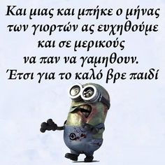 The Funny, Funny Pics, Funny Pictures, Hilarious, Greek Quotes, Laughing, Humor, Life, Funny Photos
