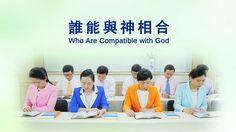 【東方閃電】全能神教會神話詩歌《誰能與神相合》