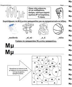 Alphabet, Learn To Read, Grade 1, Motor Skills, Homework, Montessori, Coloring Pages, Preschool, Greek