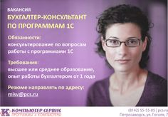 """В фирме """"Компьютер Сервис"""" открыта вакансия бухгалтера-консультанта по программам 1С.  Обязанности: консультирование клиентов по вопросам работы с программами 1С.  Требования: высшее или среднее образование, опыт работы бухгалтером от 1 года.  Если Вам интересна наша вакансия, пожалуйста, пришлите Ваше резюме на адрес misv@pcs.ru"""