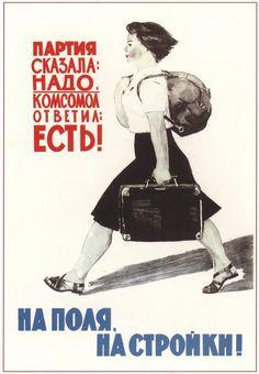 Советский плакат: 1963 г. Большакова И., Смирнов В. Партия сказала - надо, комсомол ответил - есть! - Увеличить