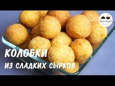Рецепт творожных шариков - ochenvkusno.com