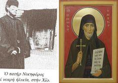 Byzantine Icons, Orthodox Christianity, Holy Family, Christian Faith, Ikon, First Love, Saints, Sagrada Familia, First Crush