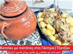 Goat with potatoes in Ancient Greek casserole   Tzatziki   Κατσίκι με πα... My Favorite Food, Favorite Recipes, Good Food, Yummy Food, My Recipes, Tasty, Tzatziki, Mary Poppins, Group