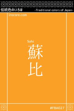 Japanese Colors, Japanese Art, Traditional Names, Colour Board, Design Reference, Color Names, Words, Painting, Traditional