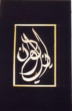 Arabic Calligraphy 2