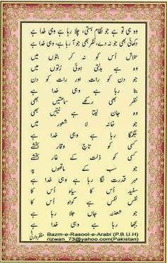 42 Best Naat's Lyrics images in 2018   Urdu poetry, Allah, Allah islam